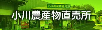 小川農産物直売所